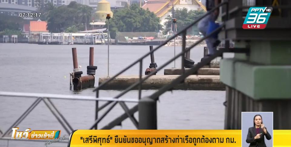 """""""เสรีพิศุทธ์"""" ยืนยันขออนุญาตสร้างท่าเรือถูกต้องตาม กม."""