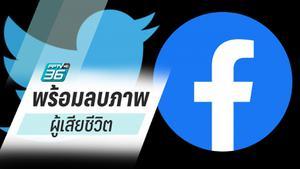 """""""เฟซบุ๊ก-ทวิตเตอร์"""" พร้อมลบภาพผู้เสียชีวิต ออกจากระบบ"""