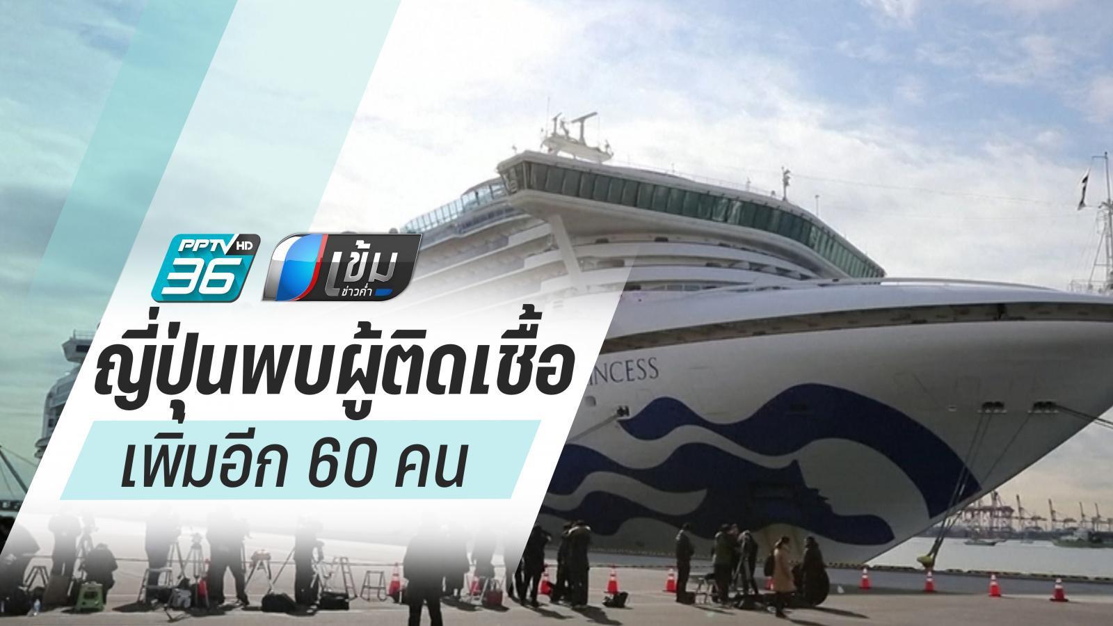 """ญี่ปุ่นพบผู้ติด """"เชื้อไวรัสโคโรนา"""" บนเรือสำราญเพิ่มอีก 60 คน"""