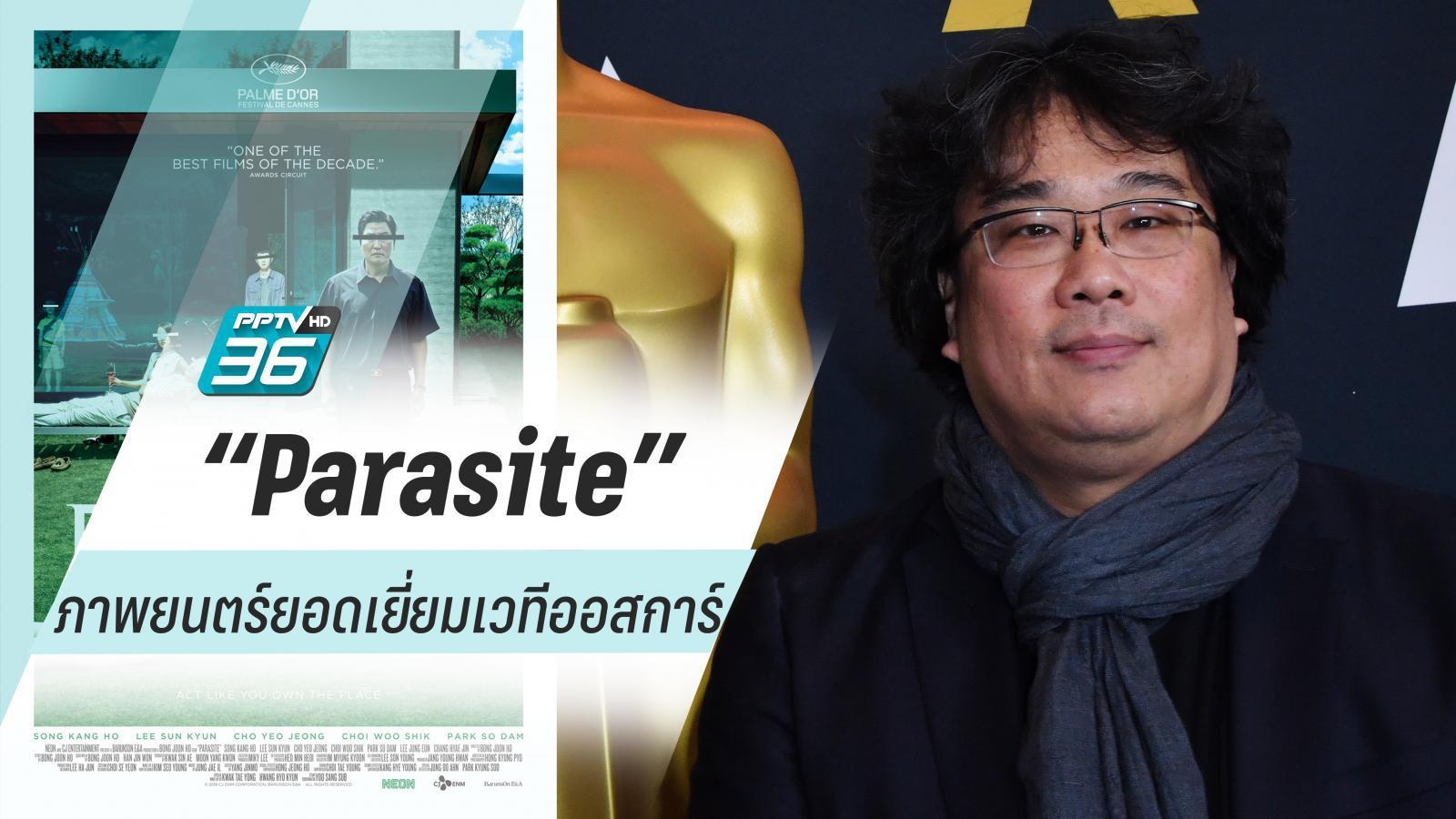 """""""Parasite""""  สร้างประวัติศาสตร์คว้า """"ภาพยนตร์ยอดเยี่ยม"""" ผงาดเวทีออสการ์"""