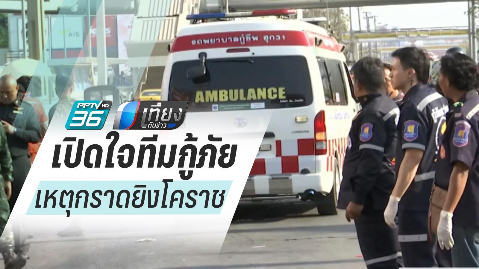 เปิดใจหัวหน้าทีมกู้ภัยช่วยเหลือประชาชนเหตุกราดยิงโคราช