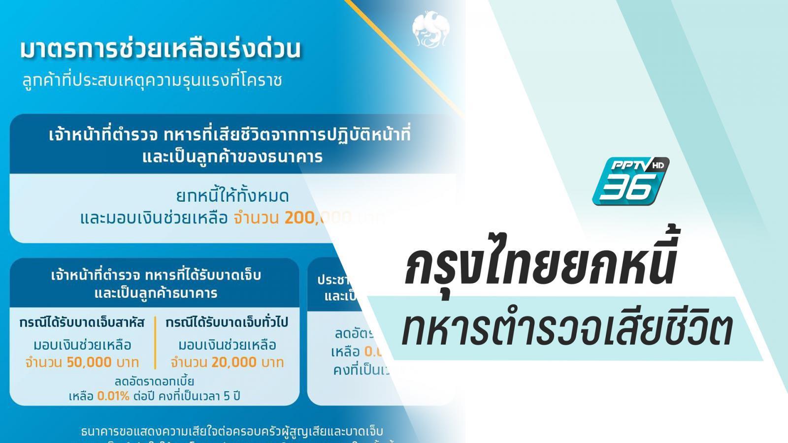 กรุงไทยยกหนี้ทหาร-ตำรวจ เสียชีวิตเหตุโคราช ส่วนปชช.ลดดอกเบี้ย 0.01%
