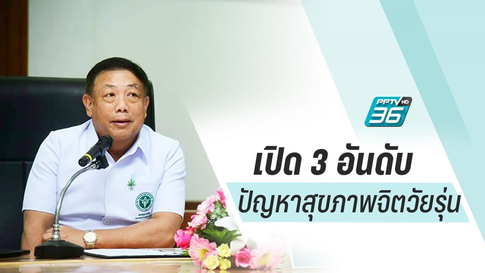 """เปิด ' 3 อันดับ' ปัญหาสุขภาพจิต """"วัยรุ่นไทย"""" พบเครียดสูงสุด!"""