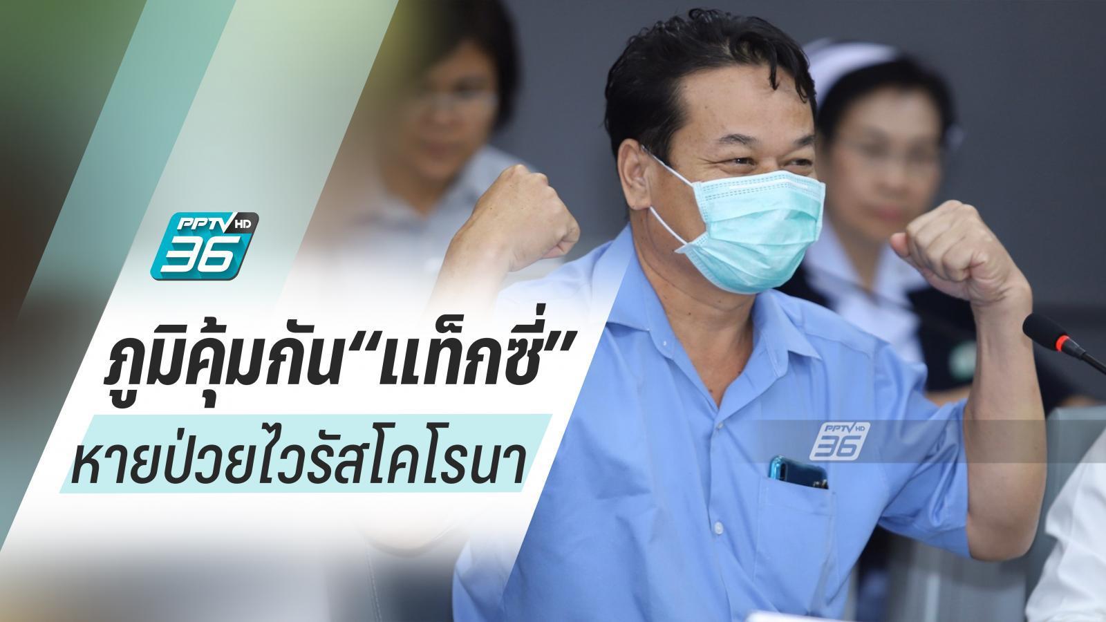 """แพทย์ไทยใช้ภูมิคุ้มกัน """"แท็กซี่"""" หายป่วยไวรัสโคโรนา หวังรักษาผู้ป่วยหนัก 2 ราย"""