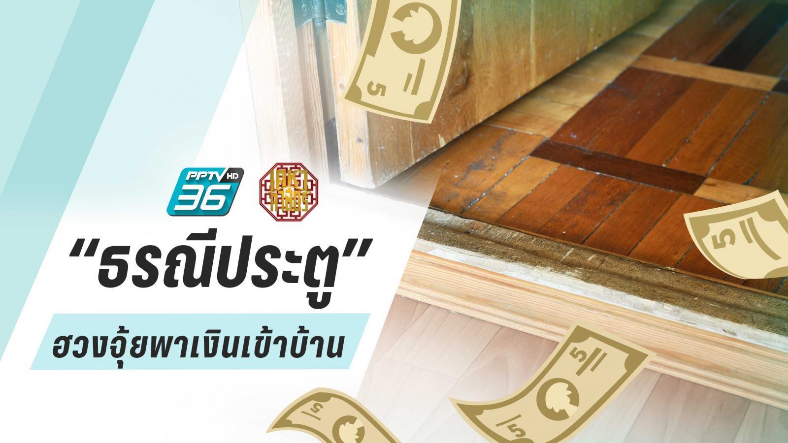 """""""ธรณีประตู"""" ฮวงจุ้ยพาเงินเข้าบ้าน ทำให้ดีมีแต่รวย !!"""