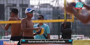 """""""ตบหนุ่มชายหาดทีมชาติไทย"""" ตั้งเป้าทะลุ 8 ทีมศึกเอเชีย"""