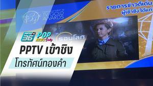 PPTV เข้าชิง โทรทัศน์ทองคำ ครั้งที่ 34