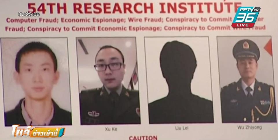 จีนปัดสหรัฐฯกล่าวหาแฮกข้อมูลจัดอันดับความน่าเชื่อถือ