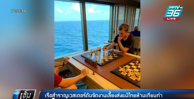 """""""เรือสำราญเวสเตอร์ดัม"""" จัดงานเลี้ยงส่งแม้ไทยห้ามเทียบท่า"""
