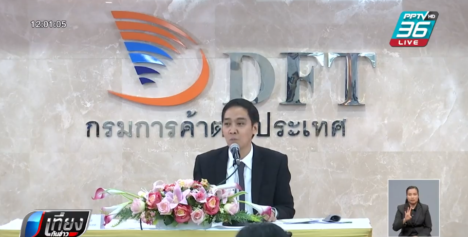 รัฐ-เอกชน คาดส่งออกข้าวไทยปีนี้ 7.5 ล้านตัน