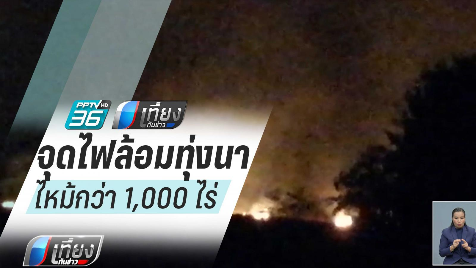 ชาวบ้านจุดไฟล้อมทุ่งนาดักหนู ทำไฟไหม้กว่า 1,000 ไร่