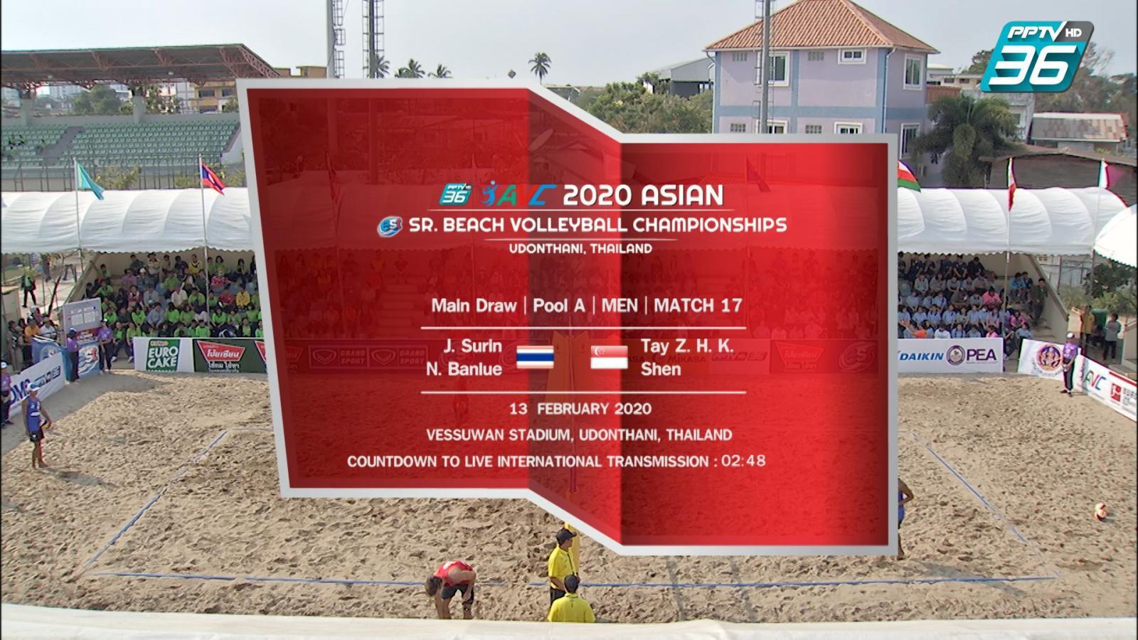 การแข่งขันวอลเลย์บอลชายหาด เอสโคล่า ชิงชนะเลิศแห่งเอเชีย ประเภทชายคู่ | ทีมชาติไทย พบ ทีมชาติสิงคโปร์