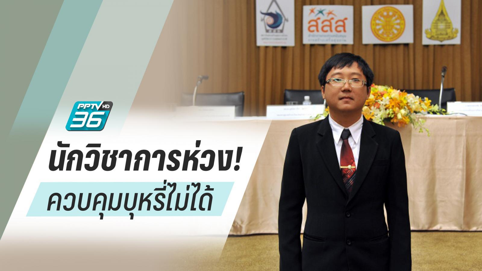 นักวิชาการห่วงไทยเข้าร่วม CPTPP หวั่นกระทบการควบคุมยาสูบ
