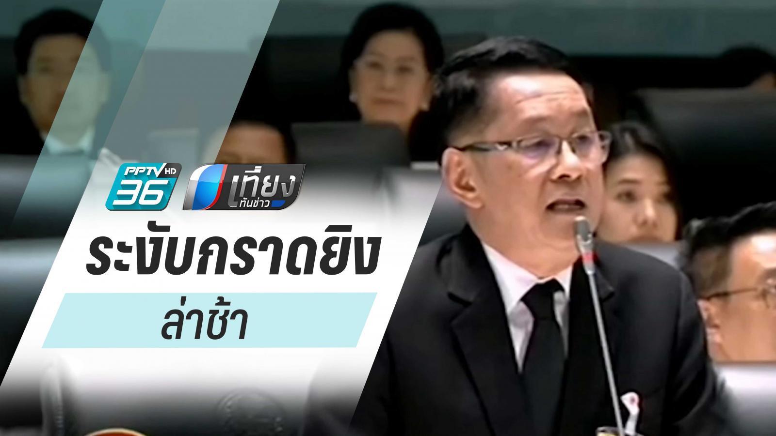 ส.ส.โคราช เพื่อไทย ตั้งข้อสังเกตความล่าช้าระงับกราดยิง
