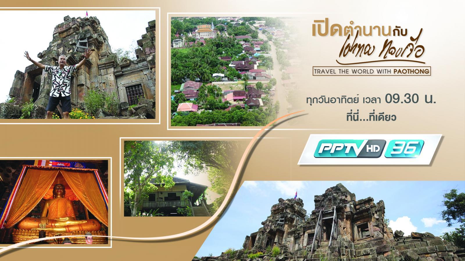 มรดกทางสถาปัตยกรรม เมืองพระตะบอง ประเทศกัมพูชา