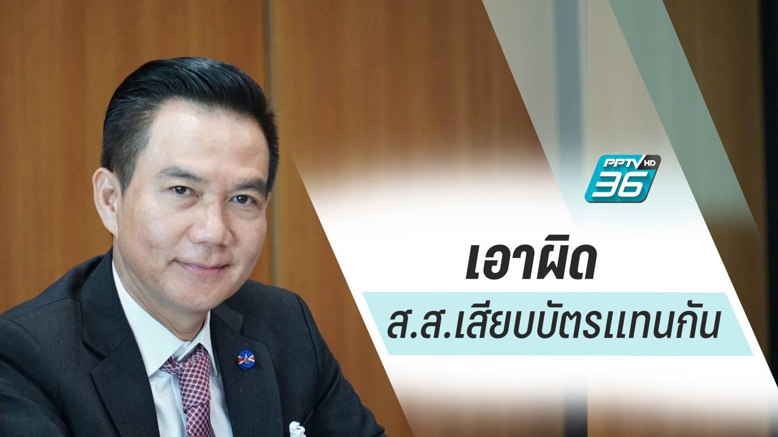 """""""เพื่อไทย"""" จี้ ผู้นำพรรครัฐบาล เอาผิดส.ส.เสียบบัตรแทน"""