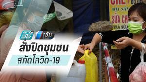 เวียดนาม สั่งปิดชุมชนใกล้เมืองหลวง สกัดไวรัสโคโรนา ระบาด