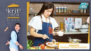 """จียอนเปิดสูตรทำ """"ทาโก้หมูผัดเครื่องแกงโคชูจัง"""""""