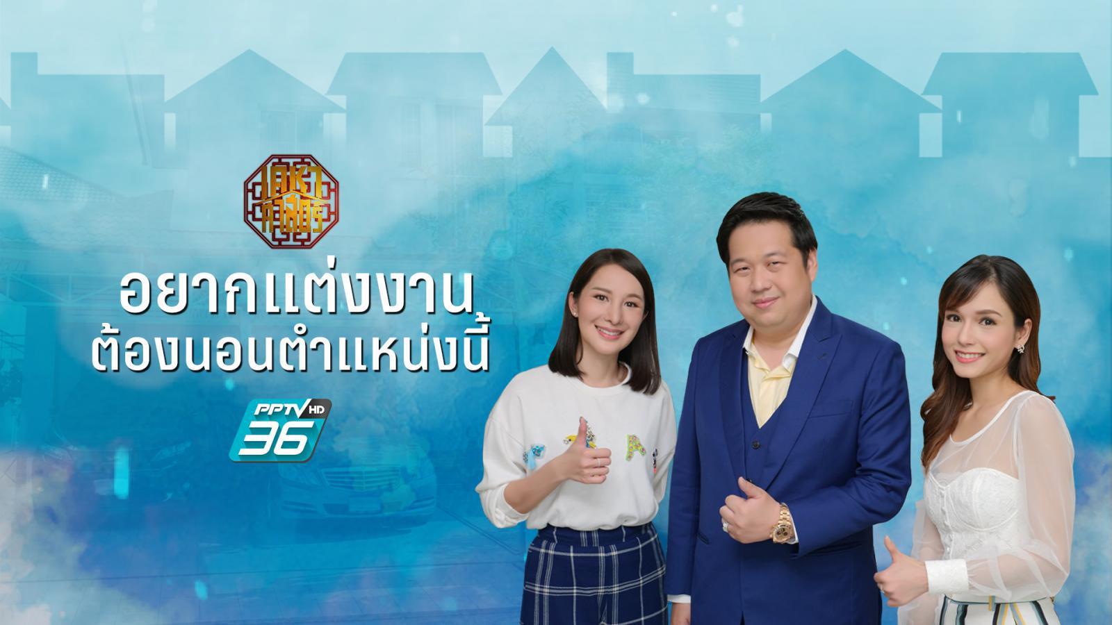 เคหาศาสตร์ | ตี่ลี่ ฮวงจุ้ย | นอนถูกที่ถูกทาง มีเกณฑ์แต่งงานแน่! | PPTV HD 36