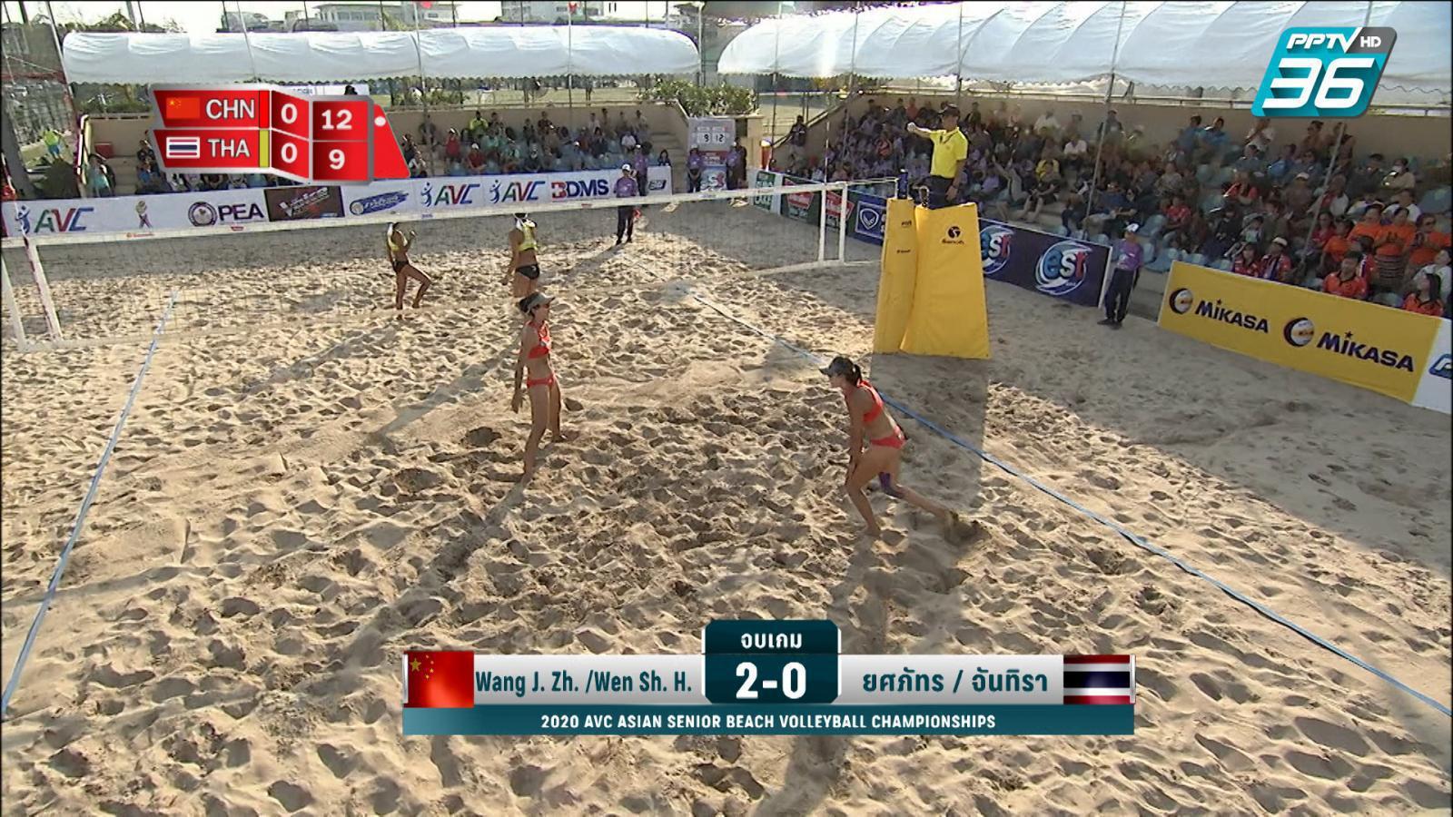 ไฮไลท์ | การแข่งขันวอลเลย์บอลชายหาด เอสโคล่า หญิงคู่  | ทีมชาติไทย พบ ทีมชาติจีน | 14 ก.พ. 63
