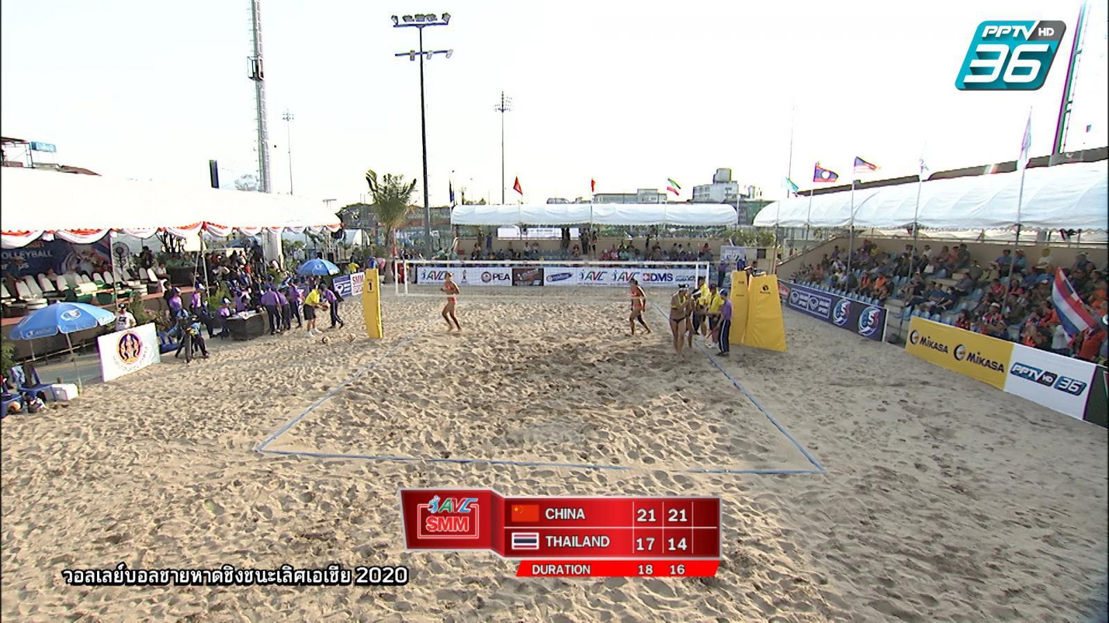 การแข่งขันวอลเลย์บอลชายหาด เอสโคล่า ชิงชนะเลิศแห่งเอเชีย ประเภทหญิงคู่ | ทีมชาติไทย พบ ทีมชาติฮ่องกงจีน
