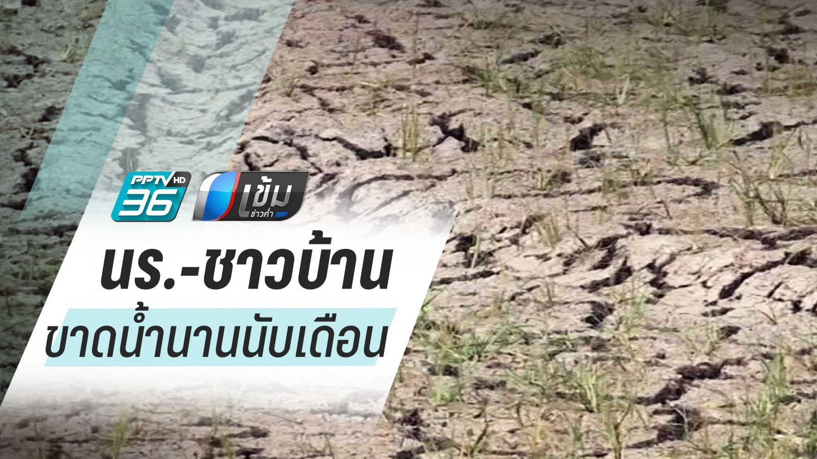 น้ำประปาภูเขาแห้งขอด นร.-ชาวบ้านกว่า700ชีวิต ขาดน้ำนานนับเดือน/สู้ภัยแล้ง: ตอน 4