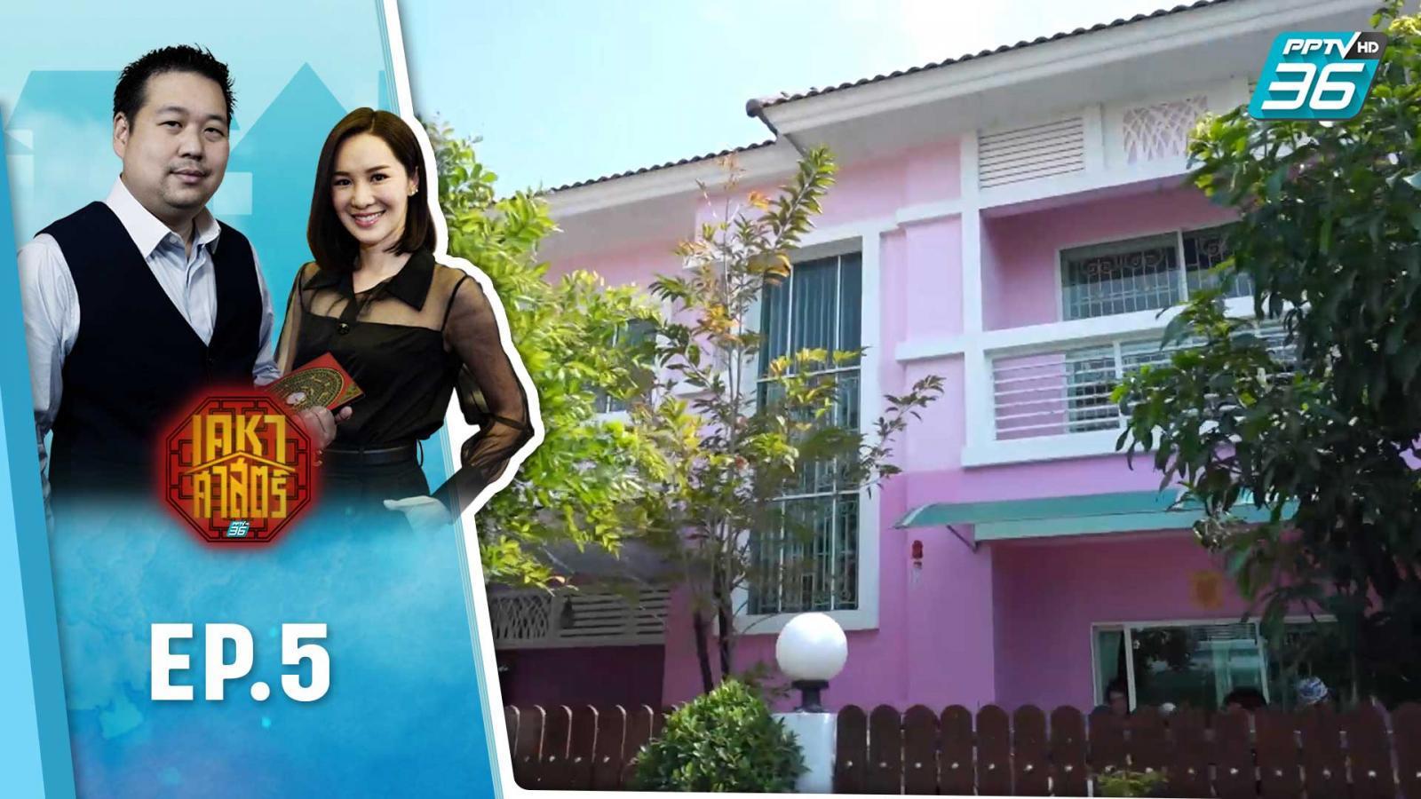 เคหาศาสตร์ EP.5 | บ้านผู้หญิงบ้างาน | PPTV HD 36