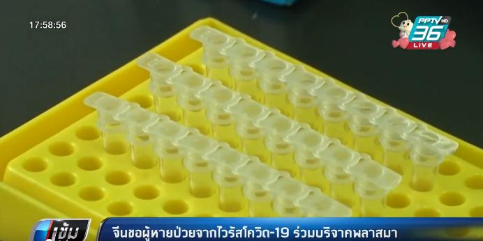 จีนขอผู้หายป่วยจากไวรัสโควิด-19 ร่วมบริจาคพลาสมา