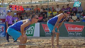 ไฮไลท์ | การแข่งขันวอลเลย์บอลชายหาด เอสโคล่า ชายคู่ | ทีมชาติคาซัคสถาน พบ ทีมชาติออสเตรเลีย | 15 ก.พ. 63