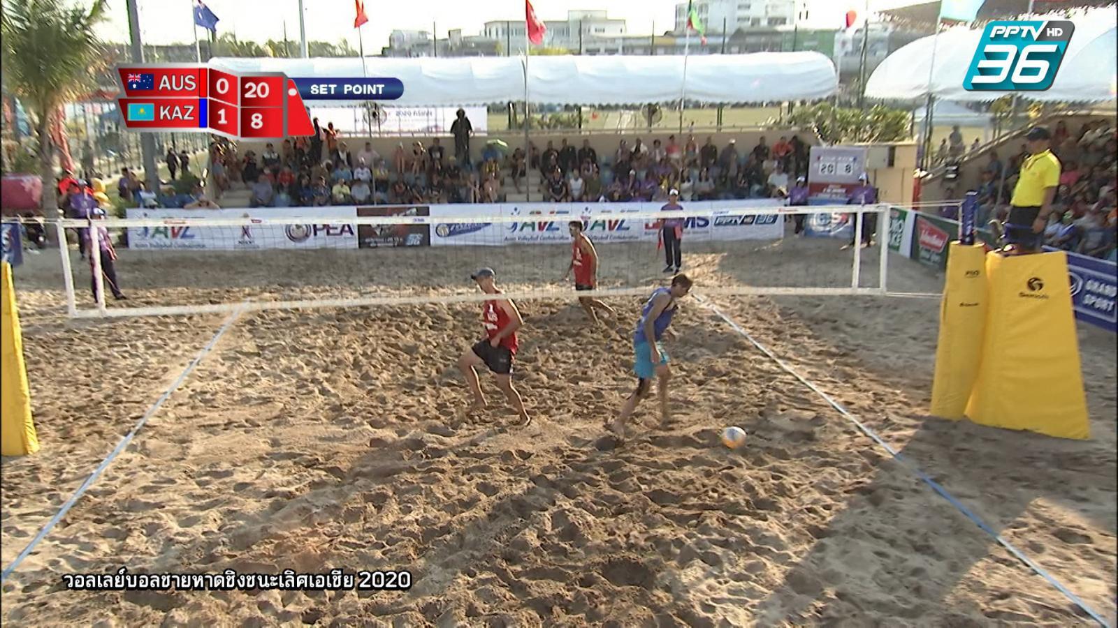การแข่งขันวอลเลย์บอลชายหาด เอสโคล่า ชิงชนะเลิศแห่งเอเชีย ประเภทชายคู่ | ทีมชาติคาซัคสถาน พบ ทีมชาติออสเตรเลีย