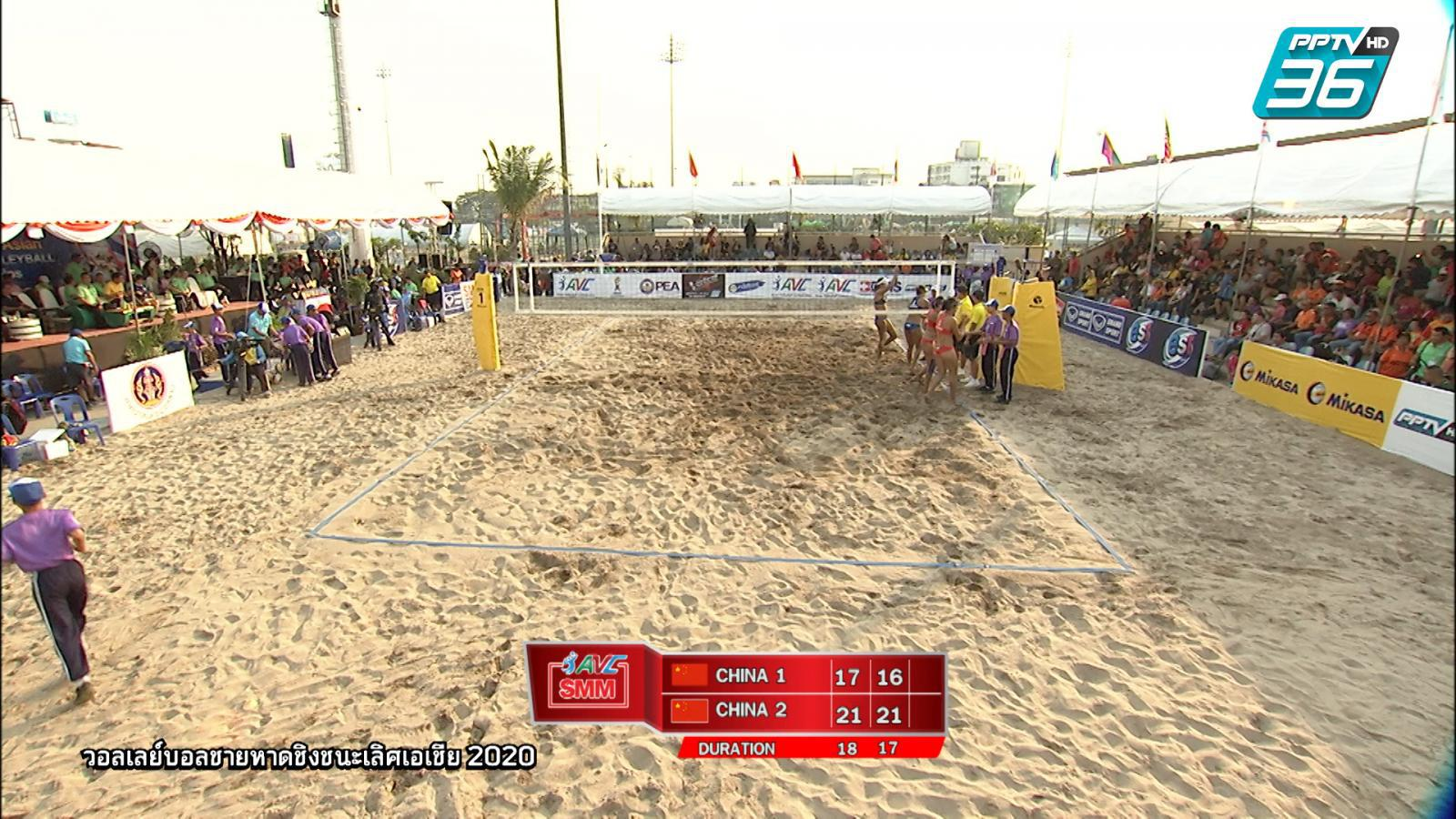 ไฮไลท์ | การแข่งขันวอลเลย์บอลชายหาด เอสโคล่า หญิงคู่ | ทีมชาติจีน พบ ทีมชาติจีน | 16 ก.พ. 63