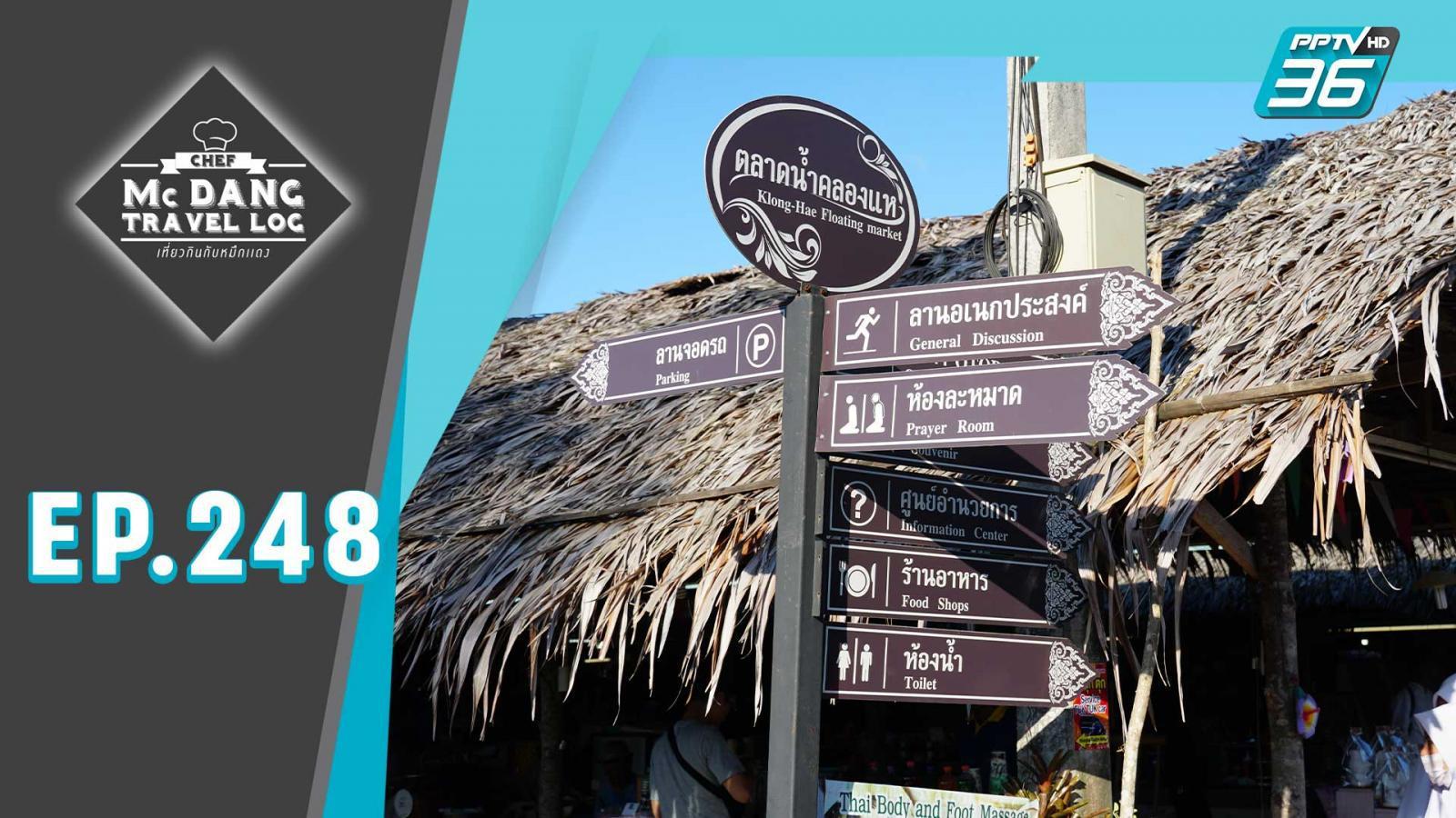 หาดใหญ่ เมืองท่องเที่ยวหลากวัฒนธรรม