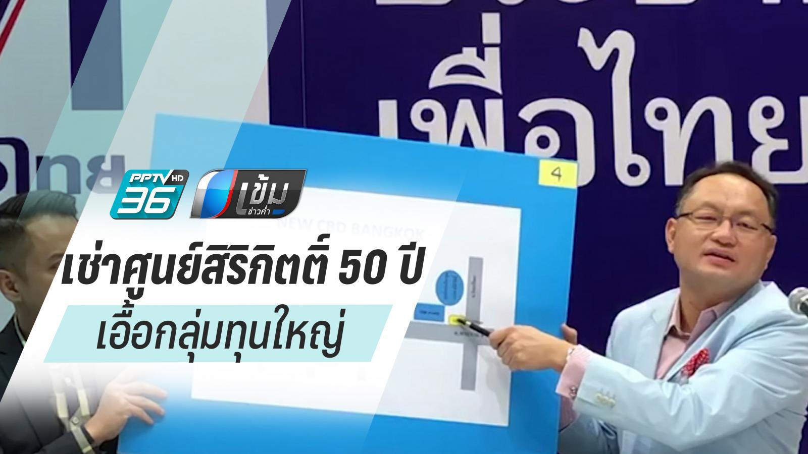 """""""เพื่อไทย"""" ชิมลางซักฟอก เปิดสัญญาเช่าศูนย์สิริกิตติ์ เอื้อกลุ่มทุนใหญ่"""