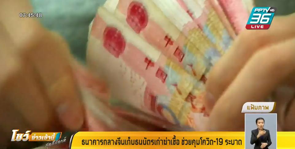 ธนาคารกลางจีนเก็บธนบัตรเก่าฆ่าเชื้อ ช่วยคุมโควิด-19 ระบาด