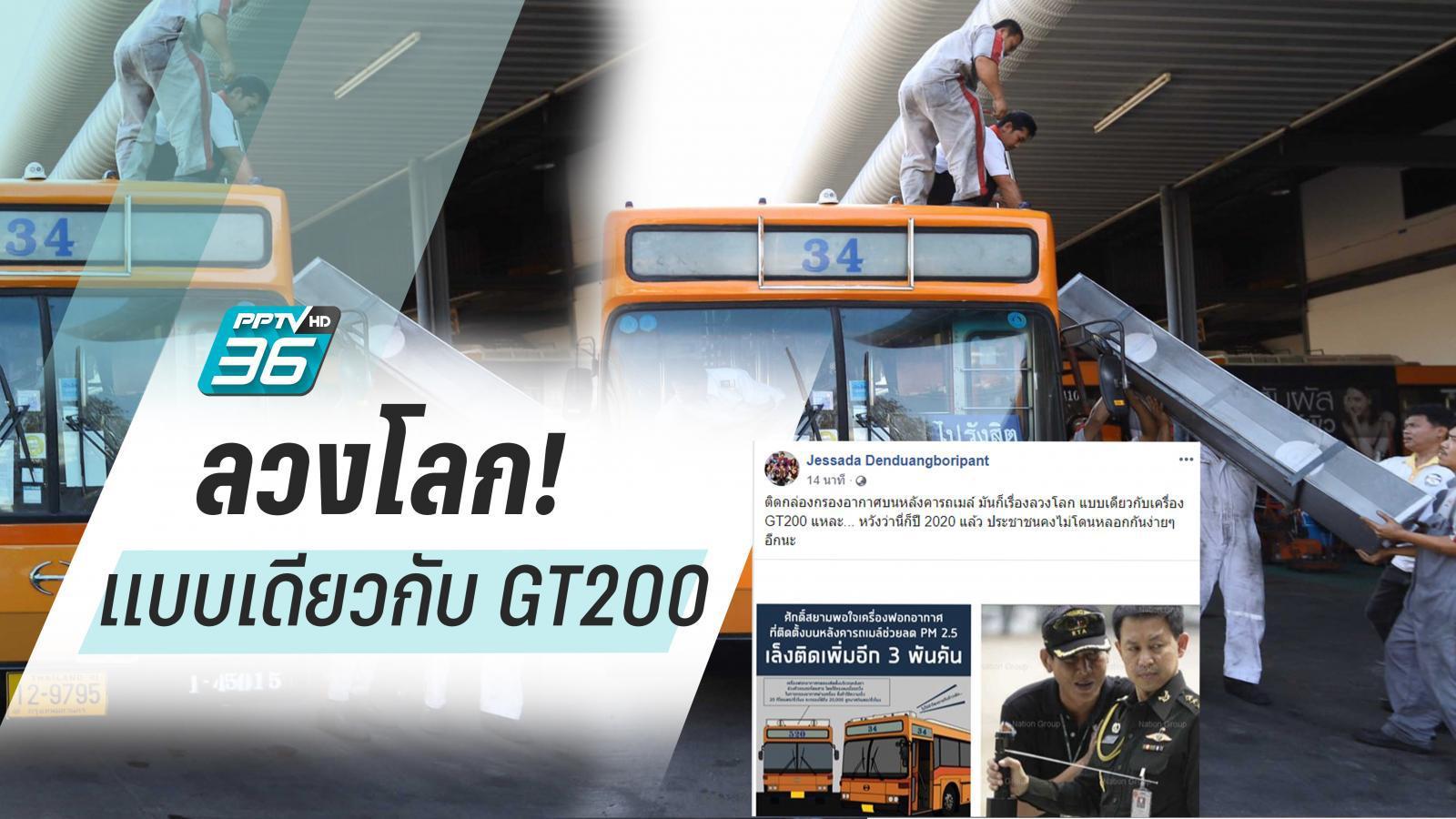 อ.เจษฎา ชี้ เครื่องฟอกอากาศบนหลังคารถเมล์ เป็นเรื่องลวงโลก แบบเดียวกับ GT200