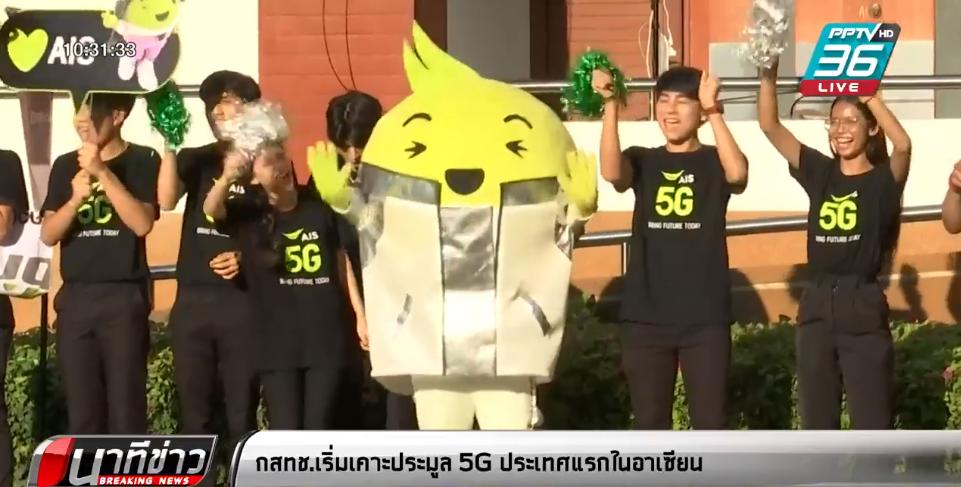 กสทช. เริ่มเคาะประมูล 5G ประเทศแรกในอาเซียน