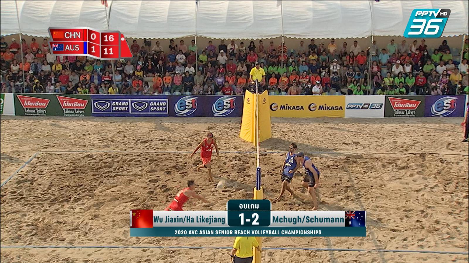ไฮไลท์ | การแข่งขันวอลเลย์บอลชายหาด เอสโคล่า ชายคู่ | ทีมชาติจีน พบ ทีมชาติออสเตรเลีย | 16 ก.พ. 63