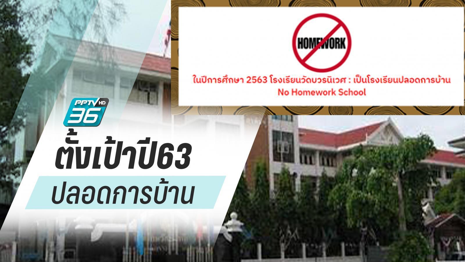 โรงเรียนในฝัน! รร.วัดบวรนิเวศ ตั้งเป้าปี63 เป็นโรงเรียนปลอดการบ้าน