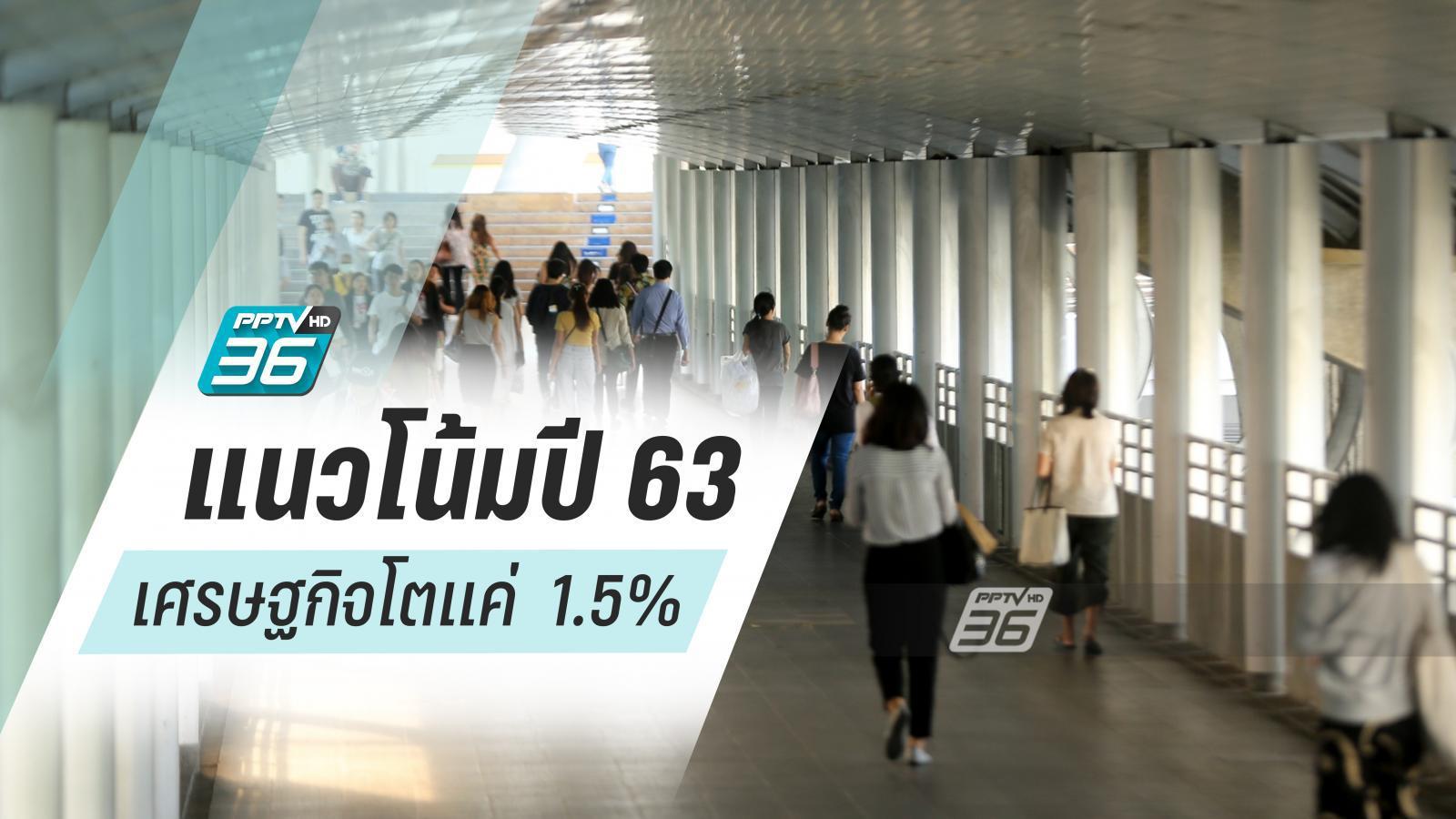 สภาพัฒน์ หั่นเป้าเศรษฐกิจไทยปี 63 โตแค่ 1.5%