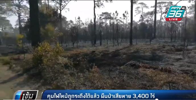คุมไฟไหม้ภูกระดึงได้แล้ว ผืนป่าเสียหาย 3,400 ไร่
