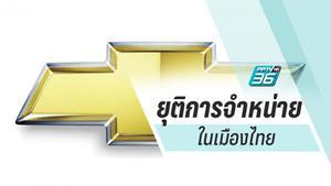 """""""เชฟโรเลต"""" ยุติการจำหน่ายในประเทศไทย ภายในสิ้นปี 63"""
