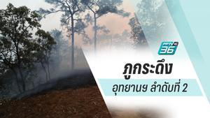 """อุทยานแห่งชาติ """"ภูกระดึง"""" ป่าอุดมสมบูรณ์ของไทย"""