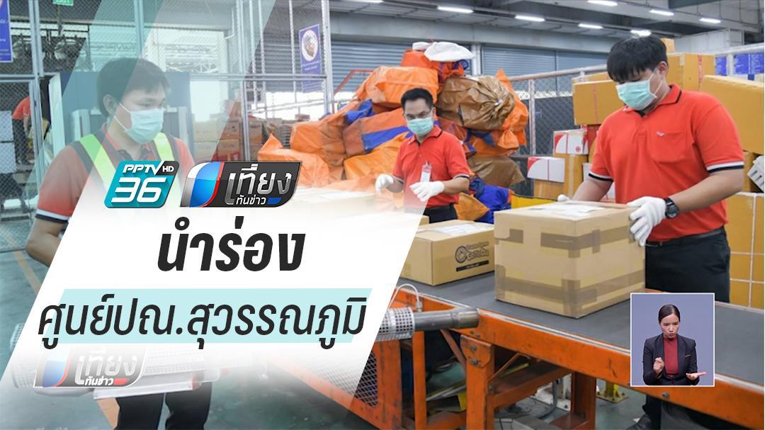 ไปรษณีย์ไทย ฆ่าเชื้อโรคสิ่งของทุกชิ้นจากต่างประเทศ ป้องกันโควิด-19