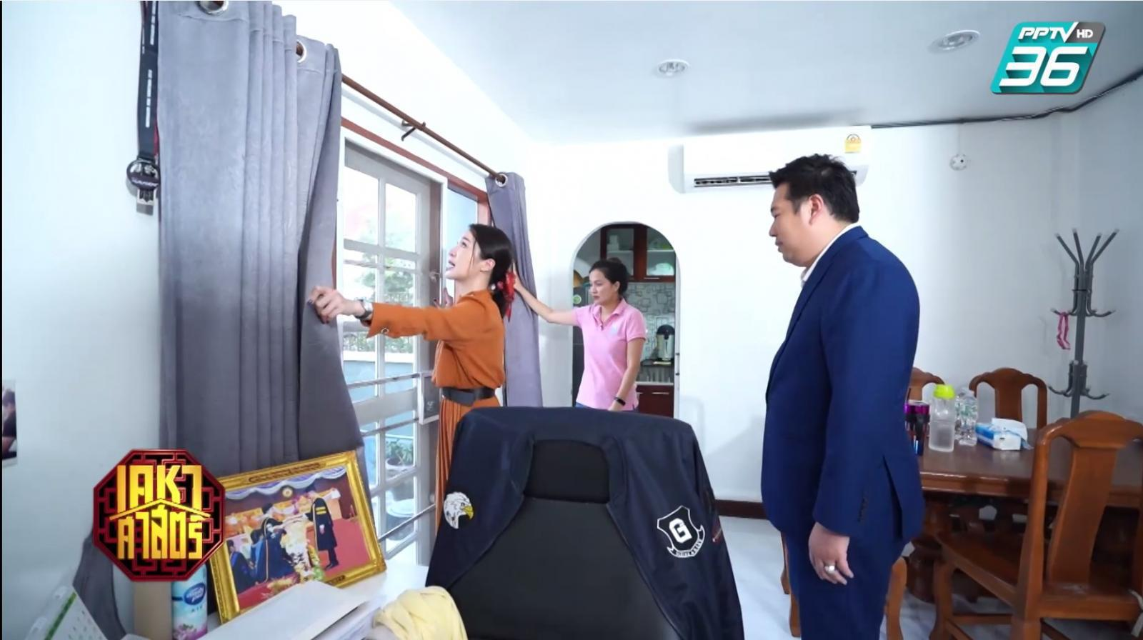"""คุมสามีให้อยู่หมัด! ด้วย """"ตี่ลี่ ฮวงจุ้ย"""""""