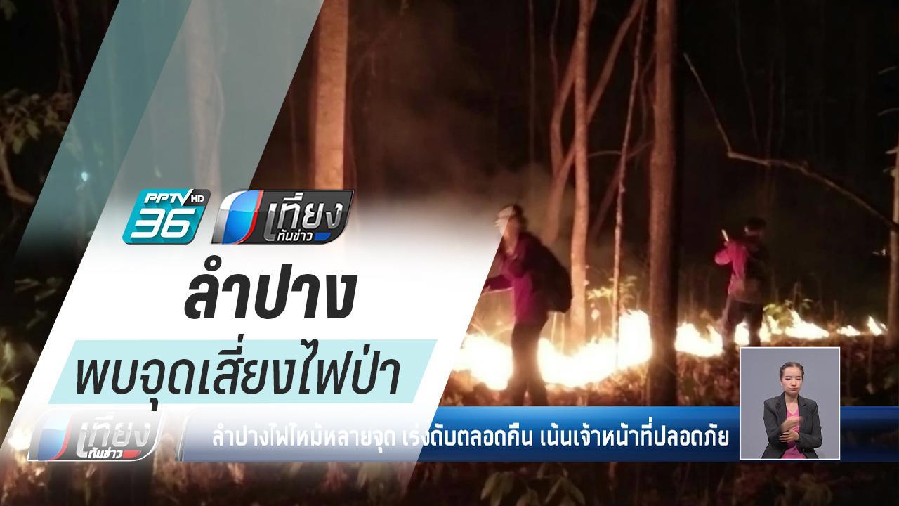 ลำปางพบ 21 จุดความร้อนเสี่ยงไฟป่า ทั้งป่าอนุรักษ์ -ป่าสงวนฯ
