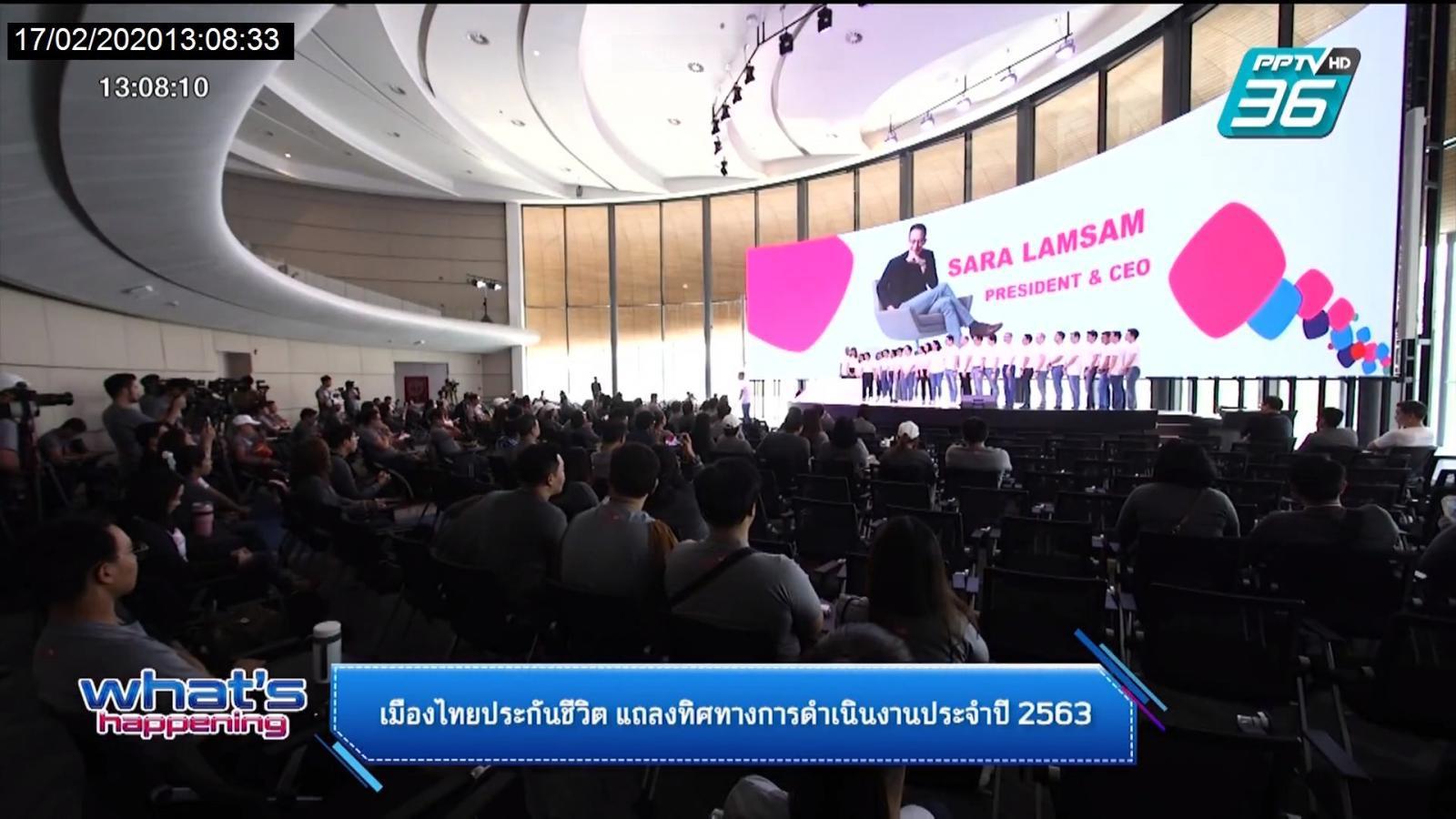 เมืองไทยประกันชีวิต แถลงทิศทางการดำเนินงานในปี 2563
