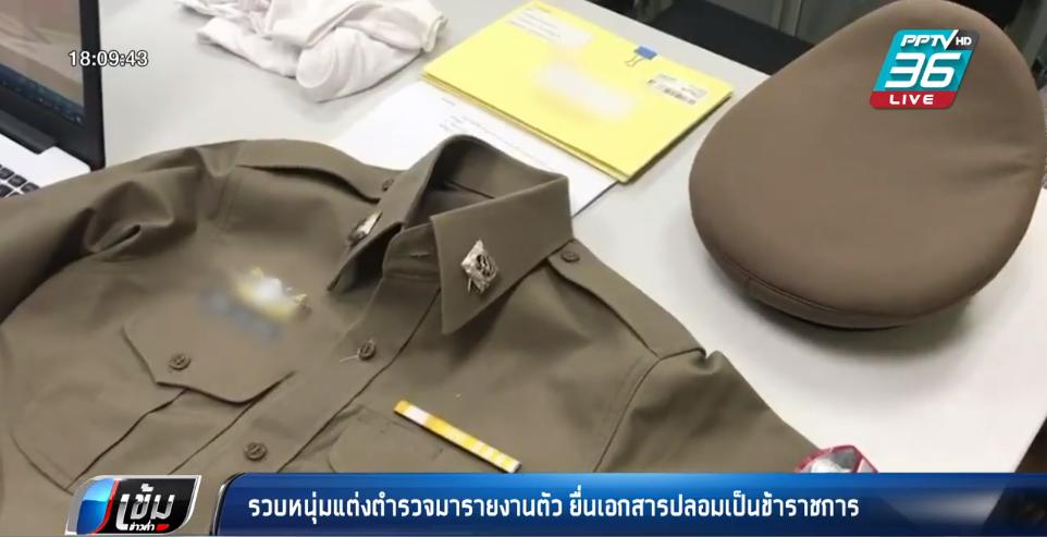 รวบหนุ่มแต่งเครื่องแบบตำรวจมารายงานตัว ยื่นเอกสารปลอมเป็นข้าราชการ