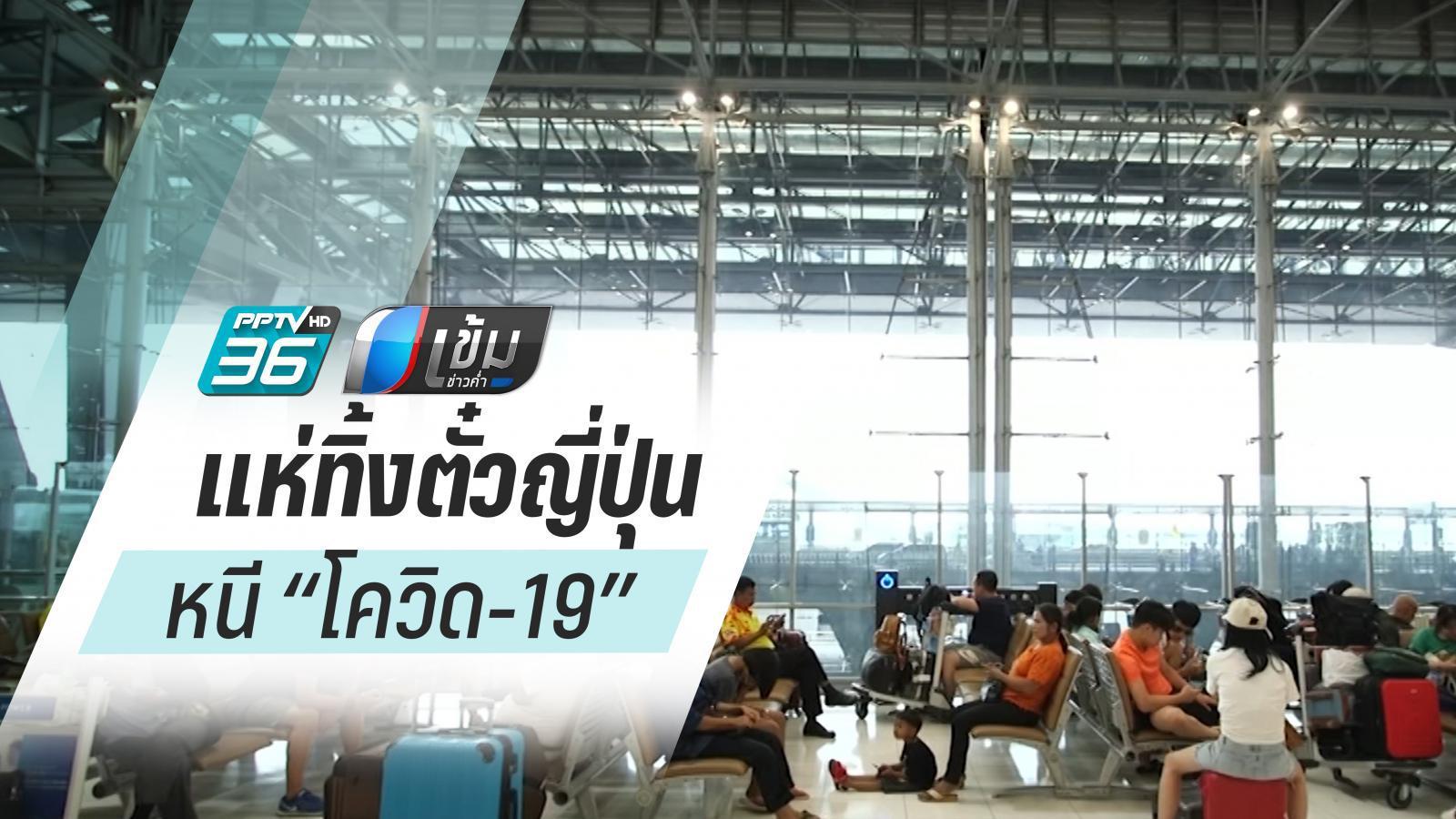 """คนไทยแห่ทิ้งตั๋วญี่ปุ่น หลัง สธ.เตือน """"โควิด-19"""" คาดเสียหาย 1,000 ล้าน"""