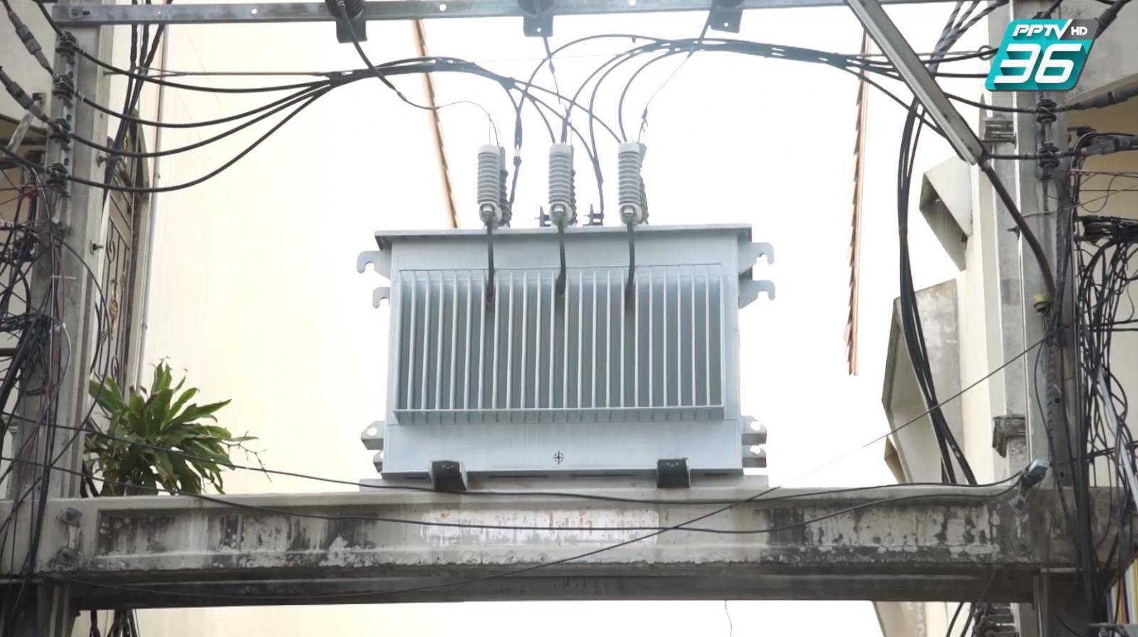 """บ้านติดกับ """"หม้อแปลงไฟฟ้า"""" ฮวงจุ้ยที่ต้องรีบแก้"""