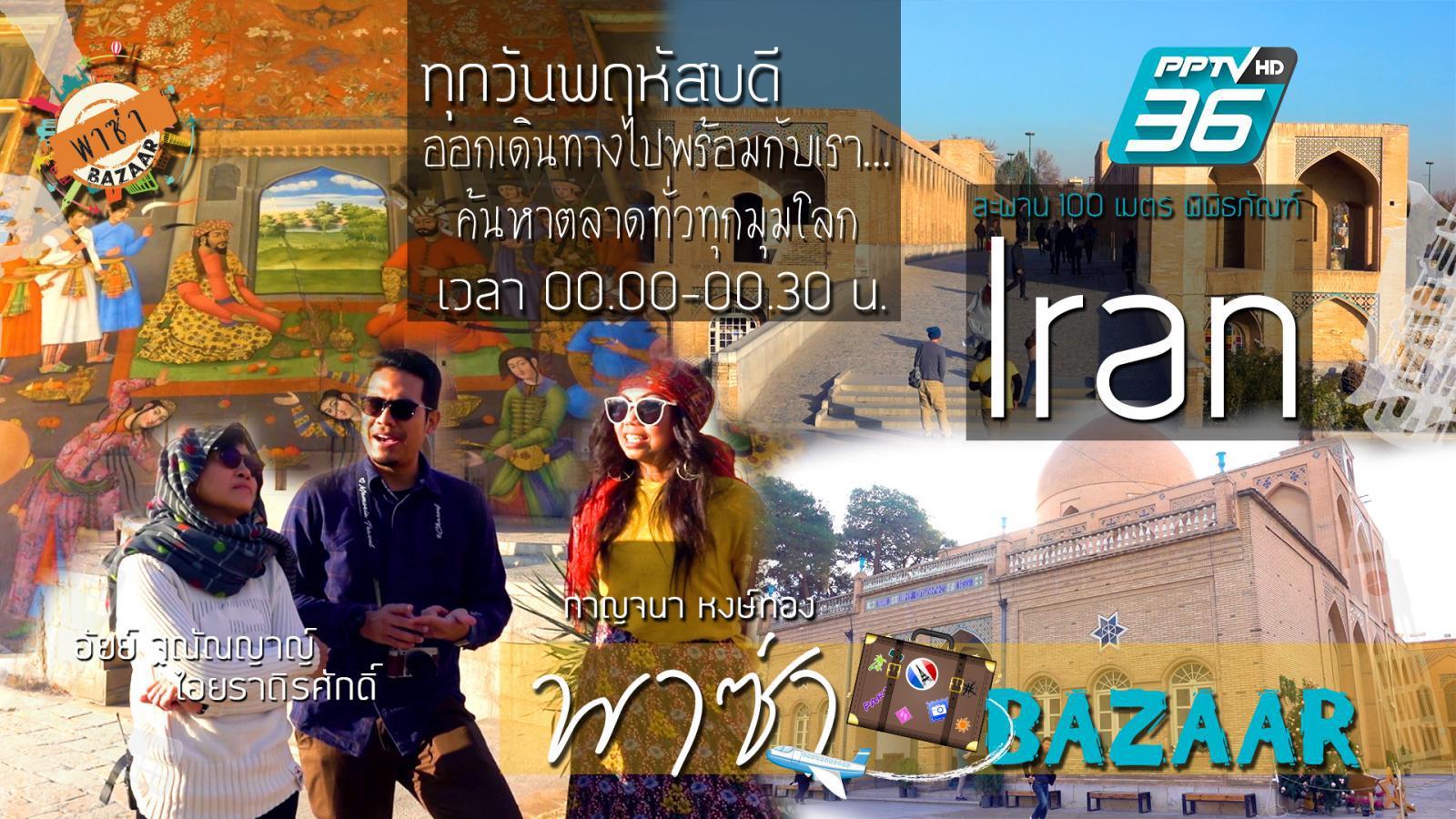สะพาน 100 เมตร พิพิธภัณฑ์ Iran